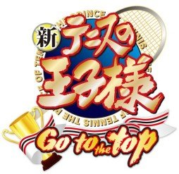Nuove immagini per Prince of Tennis II: Go to the Top