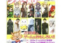 Famitsu 1362