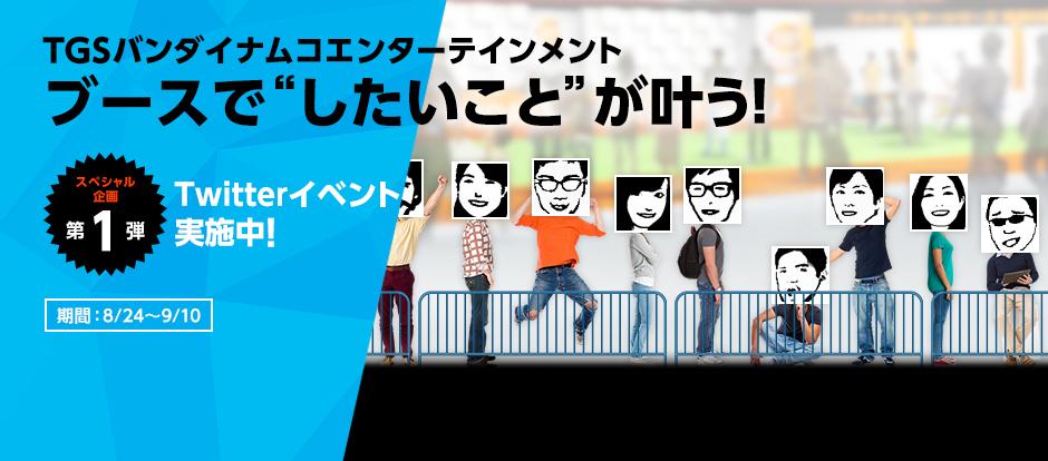 line-up Bandai Namco TGS