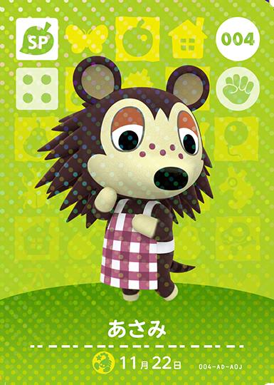amiibo_card_AnimalCrossing_04_Sable_japanese