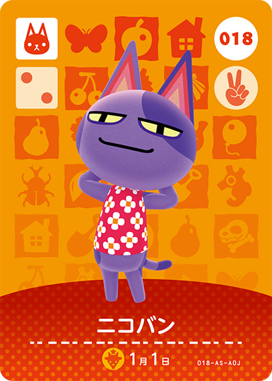 amiibo_card_AnimalCrossing_18_Bob_japanese.png