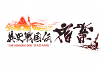 Ishi-Sengoku-Den Sadame logo