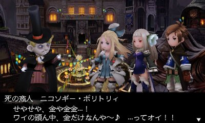 Bravely Second: End Layer - Recensione