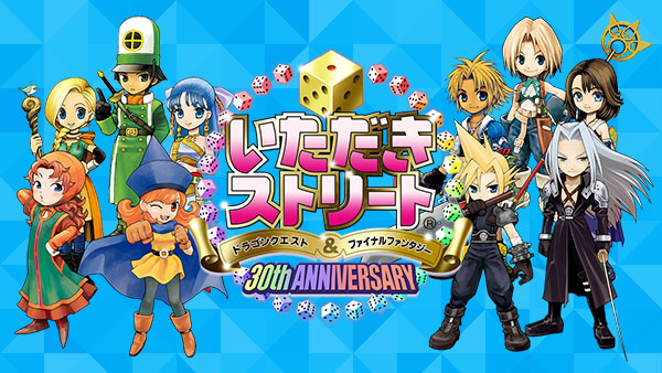 [TGS 2016] Annunciato Itadaki Street: Dragon Quest and Final Fantasy 30th Anniversary