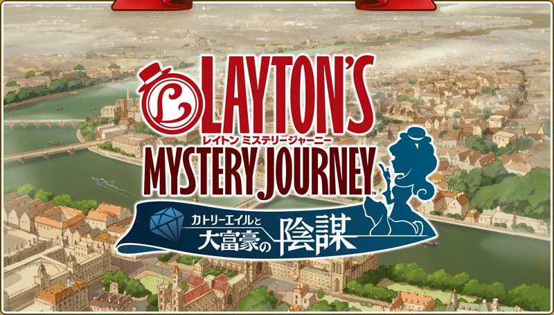 Layton's Mistery Journey si presenta con un nuovo trailer