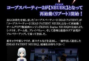 Corpse Party 2: Dead Patient subirà un totale rinnovamento