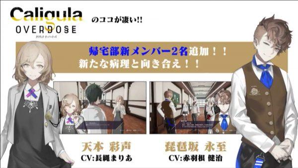 the caligula effect ps4 anime