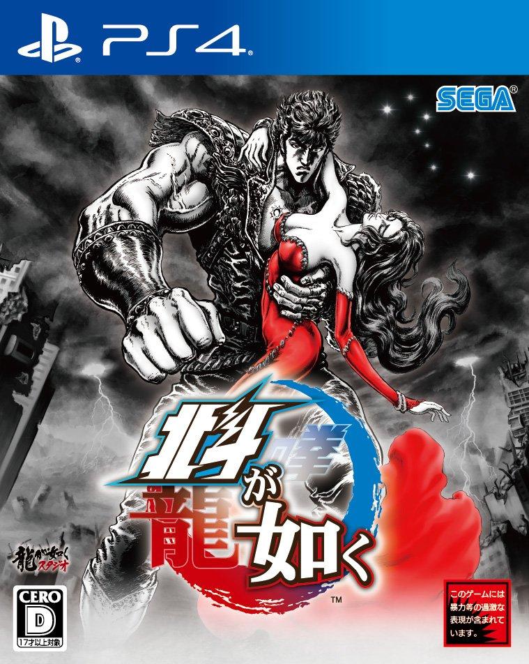 hokuto ga gotoku immagine copertina