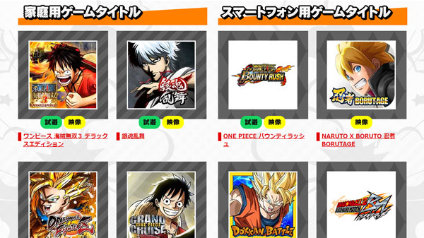 Bandai Namco al Jump Festa 2018
