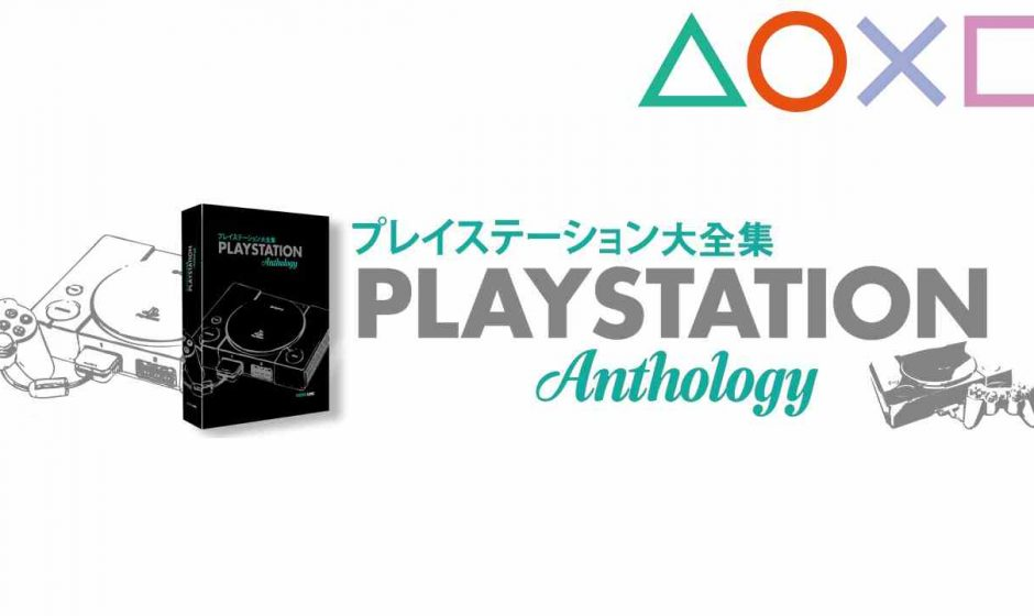 PlayStation Anthology: il regalo di Natale perfetto