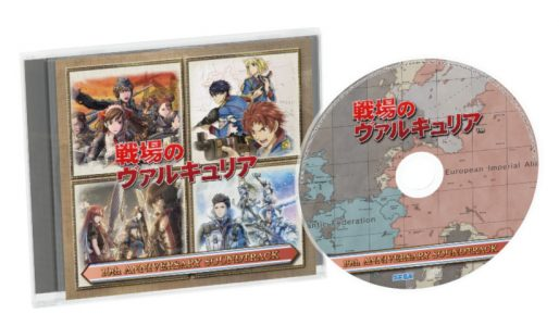 Valkyria Chronicles 4 10th Anniversary Memorial Box Soundtrack