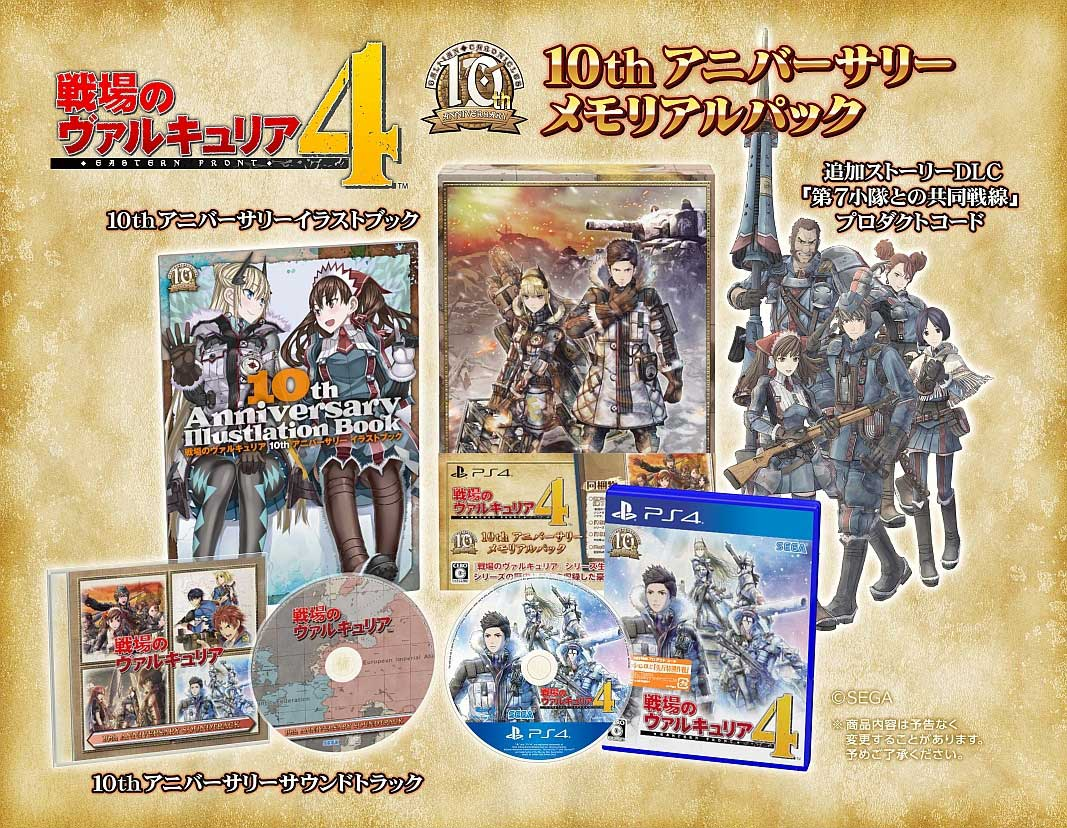 Valkyria Chronicles 4 10th Anniversary Memorial Box