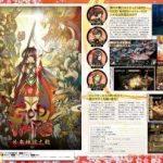 annuncio god wars: great war of japanese mythology