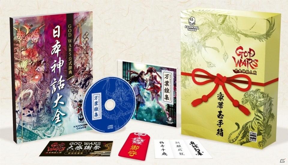 God Wars The Complete Legend Limited Edition