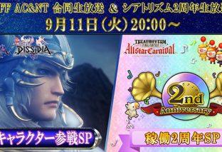 Il quarto personaggio di Dissidia Final Fantasy NT sarà svelato a breve