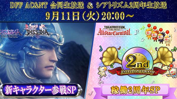 Dissidia Final Fantasy NT personaggio nuovo