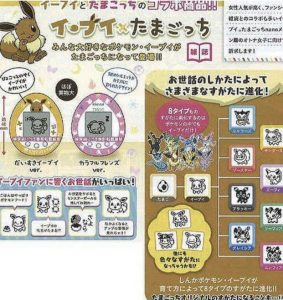 Pokémon-Tamagotchi