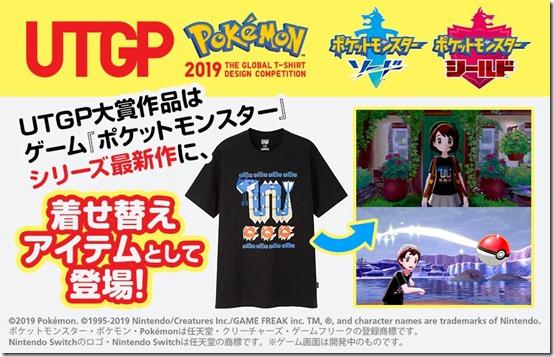 Pokémon contest Spada Scudo