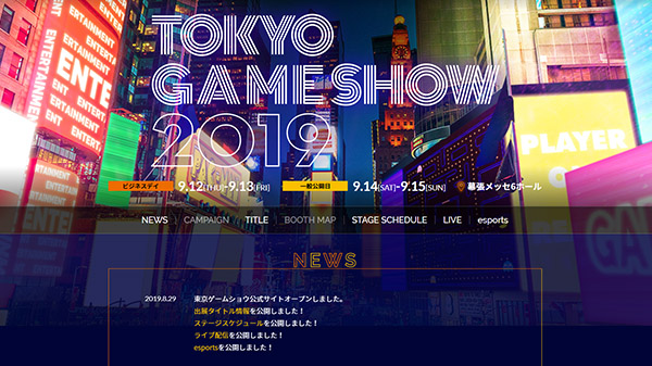 Bandai Namco Tokyo Game Show 2019
