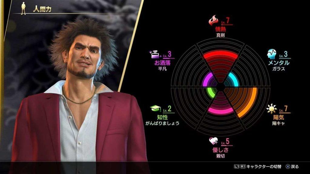 yakuza 7 progressione