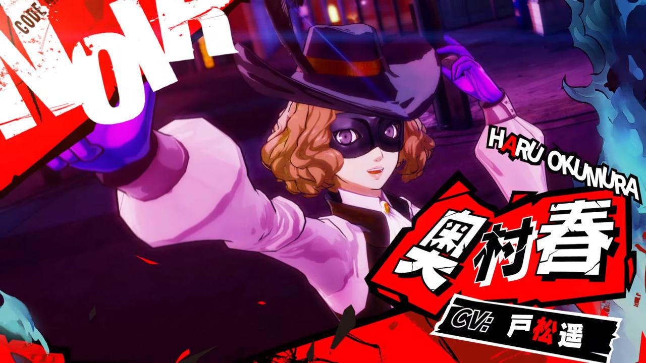Persona 5 Scramble Haru