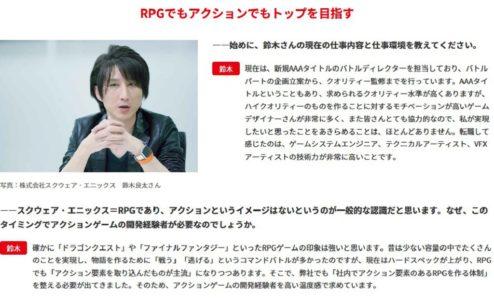 square enix ryota suzuki action AAA 2