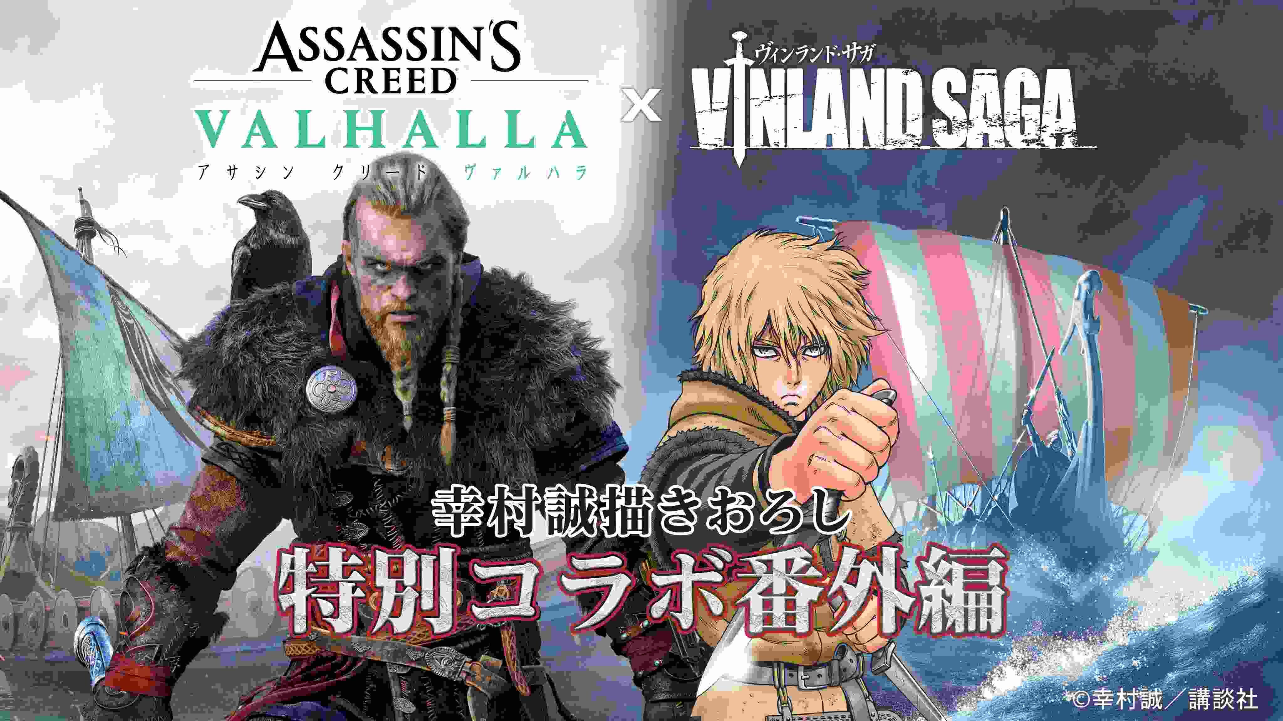 assassin's creed valhalla vinland saga